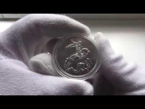 Серебряная монета Георгий Победоносец 2017.