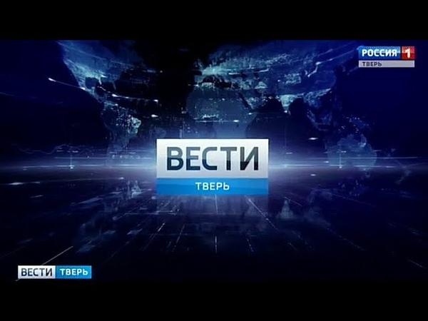 11 июля - Новости Тверской области | Вести Тверь 17:40 » Freewka.com - Смотреть онлайн в хорощем качестве