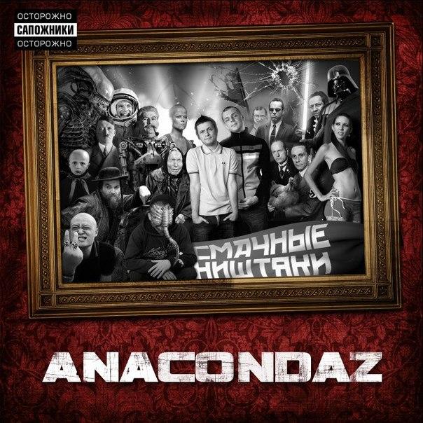 Anacondaz скачать дискографию торрент