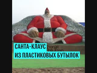 Санта-Клаус из пластиковых бутылок