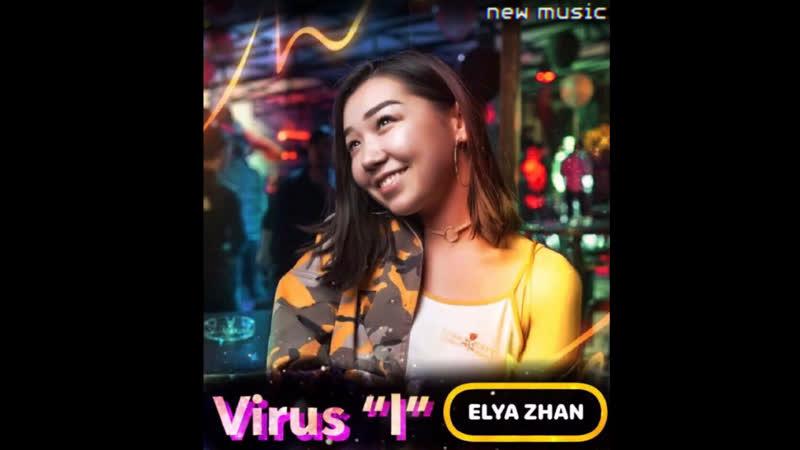 Вирус И