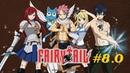 Аниме приколы / Anime Crack - Special 8.0 (Сказка о хвосте феи / Fairy tail)