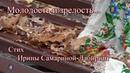 Ведущая Харьков заставляет задуматься. Молодость и зрелость. Лирика. event LadyVoice