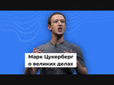 Марк Цукерберг о великих делах
