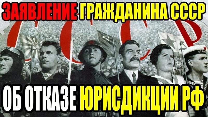 Заявление гражданина СССР на отказ от лже выборов услуг ЖКХ и кредитов оккупантов