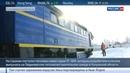 Новости на Россия 24 • Железнодорожники Сахалина получили новые уникальные локомотивы