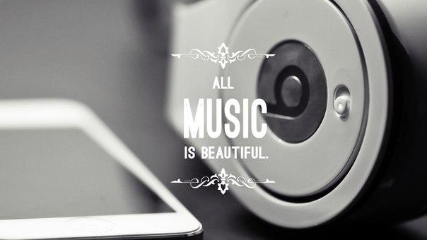 для вас музыка:
