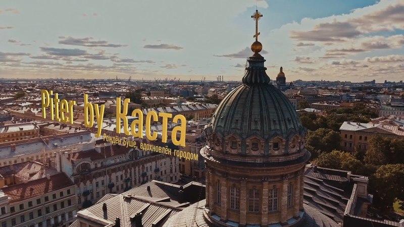 PITER BY Каста | Фильм о Питере c группой Каста в главных ролях