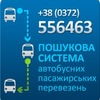 reis.ua - On-line сервіс продажу квитків
