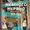 28.09| НЕМНОГО НЕРВНО | Пермь |филармония Триумф
