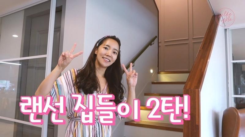 슈퍼맘 이윤진의 랜선 집들이 2탄 - 소다남매의 비밀의 방 대공개!! [셀피플TV]