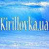 Kirillovka.ua | Кирилловка. Азовское море