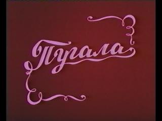 Пугала (Польша, 1983) полнометражный мультфильм, дубляж, советская прокатная копия