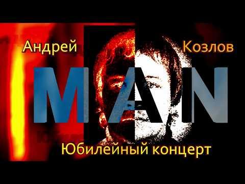 Почему - Свежий сингл Андрея Козлова