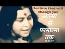 आत्मा से परमात्मा तक - HH shree mataji nirmala devi sahaj yoga