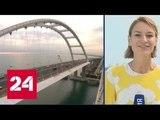 Больше 20 тысяч автомобилей проехали по Крымскому мосту за первые сутки работы - Россия 24