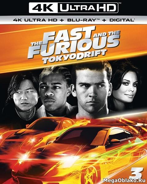 Тройной форсаж: Токийский дрифт / The Fast and the Furious: Tokyo Drift (2006) | UltraHD 4K 2160p