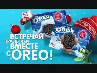 Встречай праздники вместе с OREO!