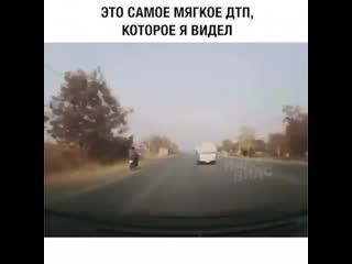 Самое мягкое ДТП (хорошее настроение, юмор, смешное видео, авария, машина, мотоцикл, на трассе, шоссе, падение, ударился, упал).