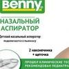 Детский назальный аспиратор Benny