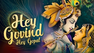 HEY GOVIND HEY GOPAL | हे गोविंद हे गोपाल | POPULAR NEW SHRI KRISHNA BHAJAN | VERY BEAUTIFUL SONG