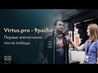 Первые впечатления после победы от Virtus.pro - 9pasha @ The International 2017
