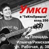 Умка в «ТеКтоПришли» 8 июня Москва