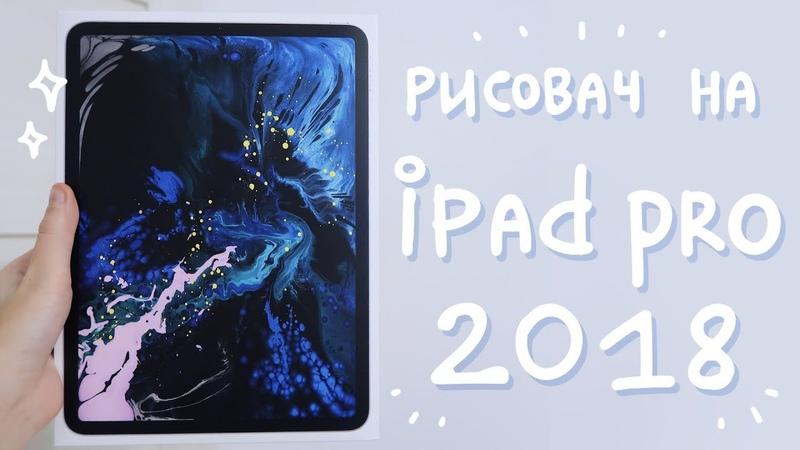 IPad pro 2018 | Норм для рисования или нет? :0