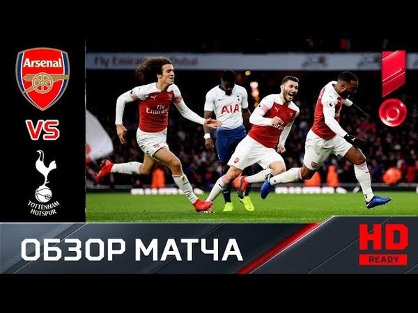 02.12.2018 Арсенал - Тоттенхэм - 42. Обзор матча