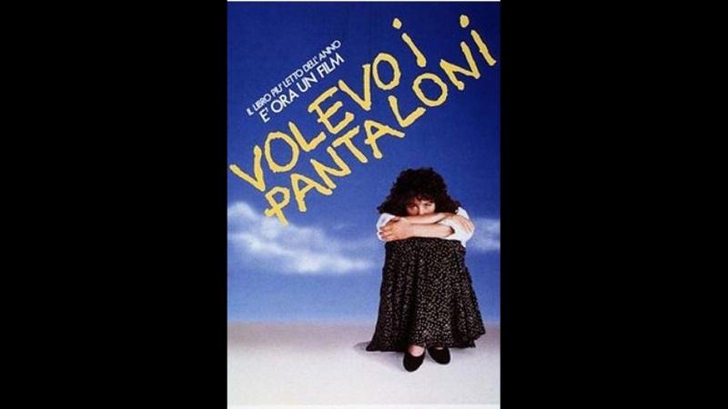 Я хотела брюки _ Volevo i pantaloni (1990) Италия