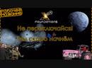 X4: Foundations - продолжаем освоение космоса, 1.32 - 3