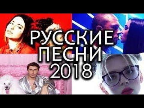 Русские песни которые взорвали 2018 год