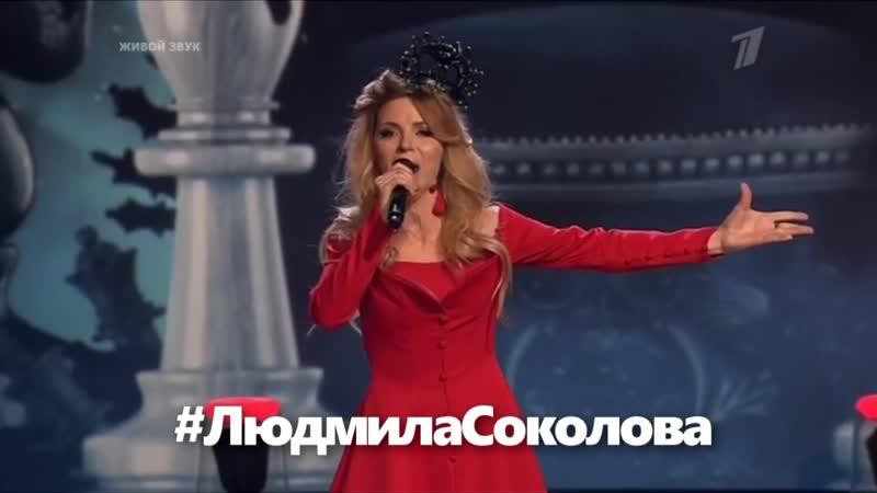 Людмила Соколова / концерты 7-916-613-77-83