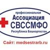 Ассоциация медсестер Башкортостана