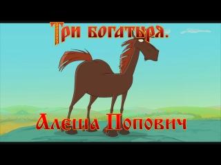 Алеша Попович и Тугарин Змей - Ты не торопись, мы пока лагерь разобьем