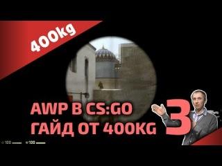 Стрельба с AWP в CS:GO • Часть 3 • Гайд от 400kg