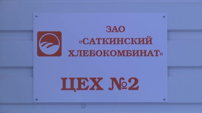 ЗАО Саткинский хлебокомбинат, Челябинская область