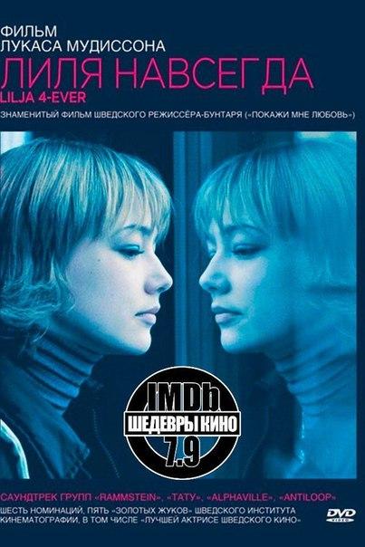 Лиля навсегда (2002)