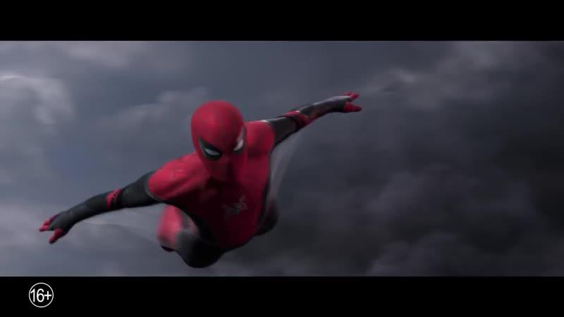 Человек-Паук: Вдали от дома. Русский тизер-трейлер. Дата выхода в России 4 июля 2019 г.