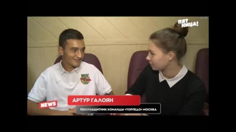 Полузащитник ФК РЭУ Артур Галоян на телеканале Пятница