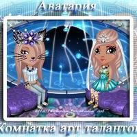 Аватария комнатка арт талантов