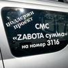 """Социальное такси """"Забота"""""""