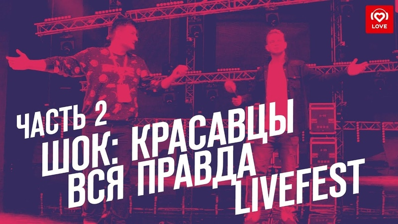 Красавцы Love Radio на Livefest: Вся правда   Часть 2