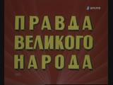 10.Солдаты Отчизны. Правда великого народа. 1982.