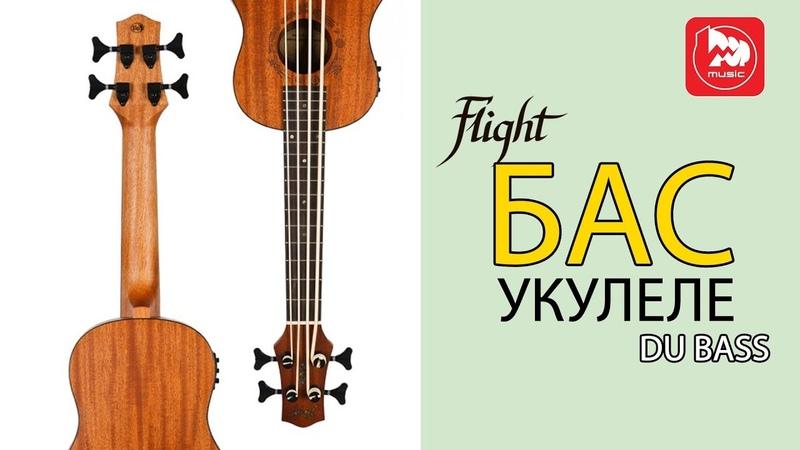 Укулеле Бас FLIGHT DU-BASS (необычный музыкальный инструмент)