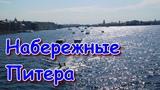 Незабываемая поездка в Питер часть 2  Прогулка по набережным города  Петропавловская крепость!!!