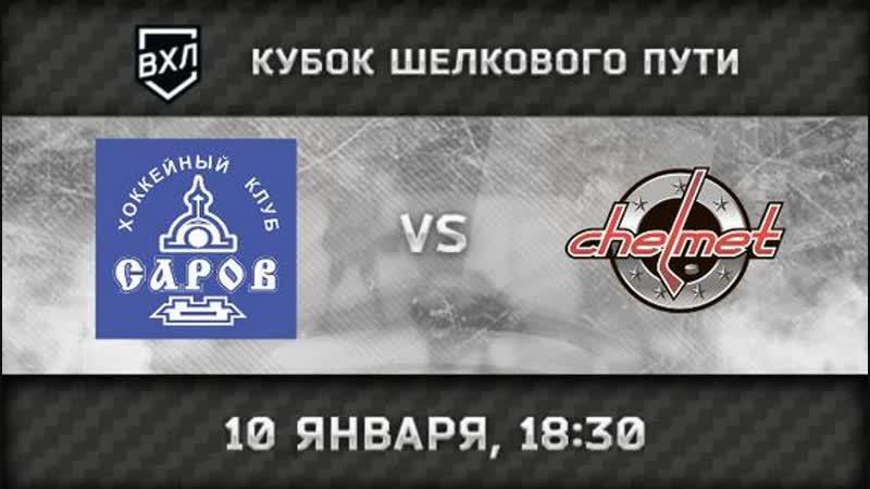 ХК «Саров» Саров - «Челмет» Челябинск