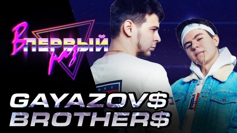 Gayazov$ Brother$: Реакция на Егор Натс, Chemical Brothers, Руки Вверх | В ПЕРВЫЙ РАЗ