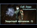 Mortal Kombat XL Саб зиро Непробиваемость Защитный механизм D