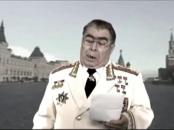 поздравление от Брежнева с 8 Марта